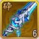 龍胆亮銀槍