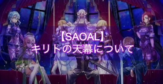 【SAOAL】キリトの天幕について【アリリコ】