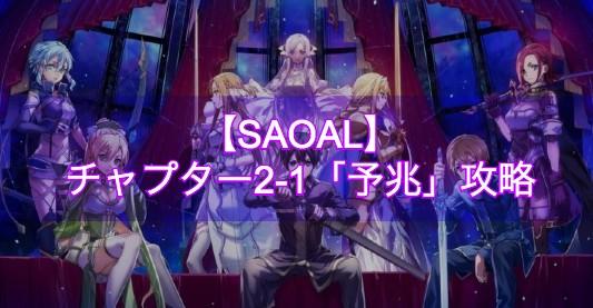 【SAOAL】メインストーリー チャプター2-「予兆」の攻略チャート【アリリコ】