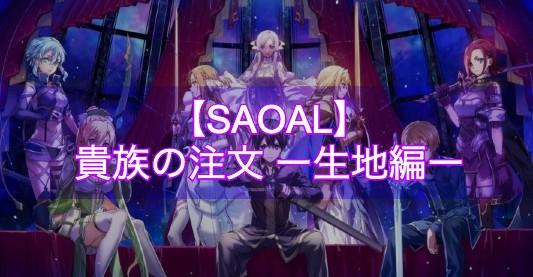 【SAOAL】貴族の注文 ー生地編ー|依頼クエスト【アリリコ】