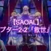 【SAOAL】メインストーリー|チャプター2-2「救世」の攻略チャート【アリリコ】