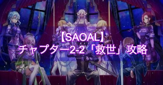 【SAOAL】メインストーリー チャプター2-2「救世」の攻略チャート【アリリコ】