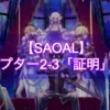 【SAOAL】メインストーリー|チャプター2-3「証明」の攻略チャート【アリリコ】