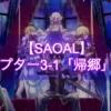 【SAOAL】メインストーリー|チャプター3-1「帰郷」の攻略チャート【アリリコ】
