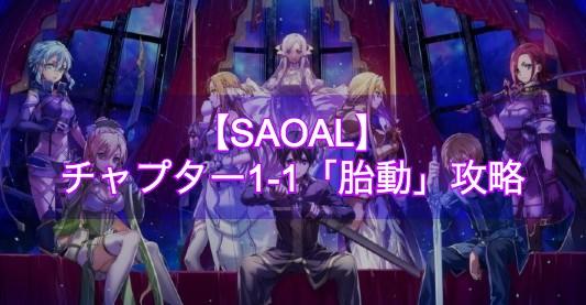 【SAOAL】メインストーリー|チャプター1-1「胎動」の攻略チャート【アリリコ】