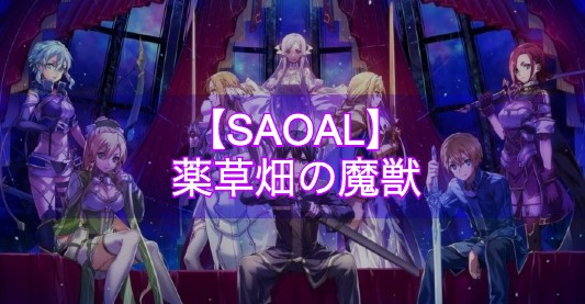 【SAOAL】薬草畑の魔獣|依頼クエスト【アリリコ】
