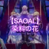 【SAOAL】染料の花|依頼クエスト【アリリコ】