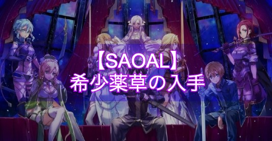 【SAOAL】希少薬草の入手|依頼クエスト【アリリコ】