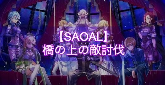 【SAOAL】橋の上の敵討伐|依頼クエスト【アリリコ】
