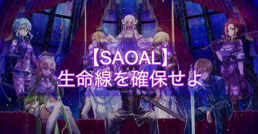 【SAOAL】生命線を確保せよ!|依頼クエスト【アリリコ】