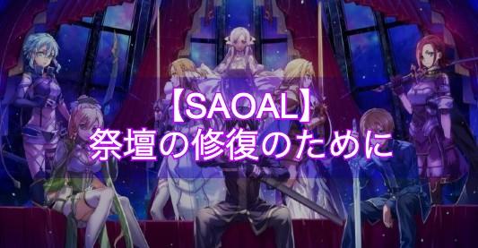【SAOAL】祭壇の修復のために|依頼クエスト【アリリコ】