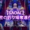【SAOAL】秘密の釣り場奪還作戦!|依頼クエスト【アリリコ】