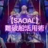 【SAOAL】難破船活用術|依頼クエスト【アリリコ】