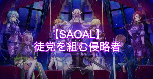 【SAOAL】徒党を組む侵略者 依頼クエスト【アリリコ】