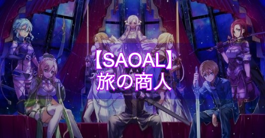 【SAOAL】旅の商人|依頼クエスト【アリリコ】