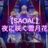 【SAOAL】夜に咲く雪月花|依頼クエスト【アリリコ】