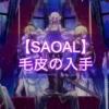 【SAOAL】毛皮の入手|依頼クエスト【アリリコ】