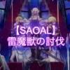 【SAOAL】雷魔獣の討伐|依頼クエスト【アリリコ】