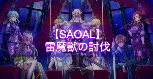 【SAOAL】雷魔獣の討伐 依頼クエスト【アリリコ】