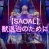 【SAOAL】獣退治のために|依頼クエスト【アリリコ】