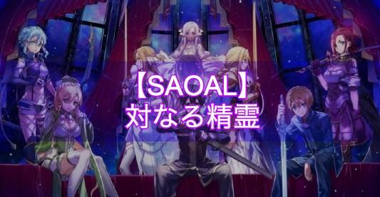 【SAOAL】対なる精霊 依頼クエスト【アリリコ】