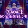 【SAOAL】祠の宝玉を狙うもの|依頼クエスト【アリリコ】