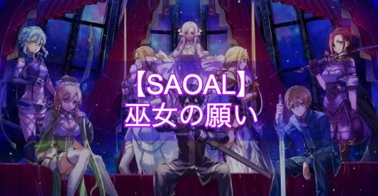【SAOAL】巫女の願い|依頼クエスト【アリリコ】