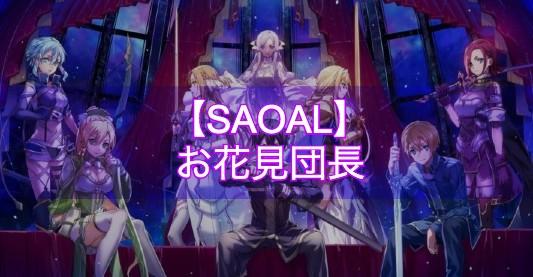 【SAOAL】お花見団長|依頼クエスト【アリリコ】