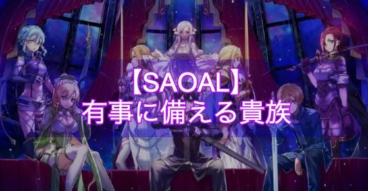 【SAOAL】有事に備える貴族 依頼クエスト【アリリコ】