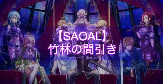 【SAOAL】竹林の間引き 依頼クエスト【アリリコ】