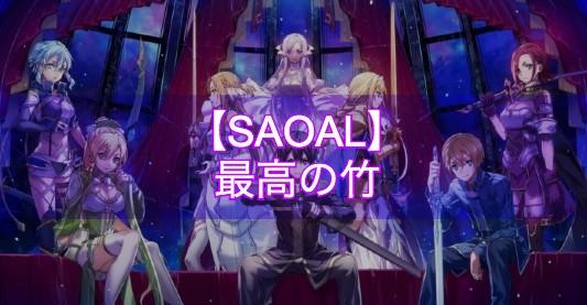 【SAOAL】最高の竹|依頼クエスト【アリリコ】