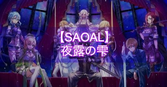 【SAOAL】夜露の雫|依頼クエスト【アリリコ】