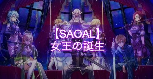 【SAOAL】女王の誕生|依頼クエスト【アリリコ】