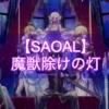 【SAOAL】魔獣除けの灯|依頼クエスト【アリリコ】