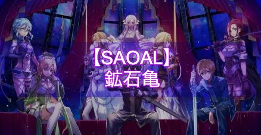 【SAOAL】鉱石亀|依頼クエスト【アリリコ】