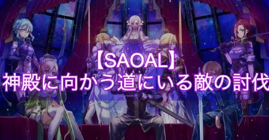 【SAOAL】神殿に向かう道にいる敵の討伐|依頼クエスト【アリリコ】