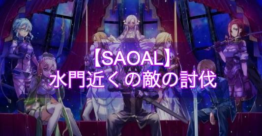 【SAOAL】水門近くの敵の討伐|依頼クエスト【アリリコ】