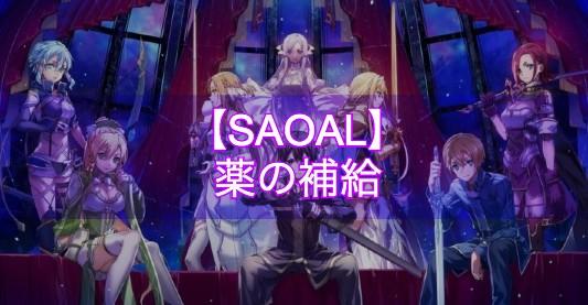 【SAOAL】薬の補給|依頼クエスト【アリリコ】