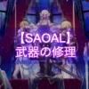 【SAOAL】武器の修理|依頼クエスト【アリリコ】