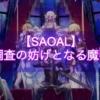 【SAOAL】畑跡の調査の妨げとなる魔獣の討伐|依頼クエスト【アリリコ】