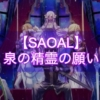 【SAOAL】泉の精霊の願い|依頼クエスト【アリリコ】