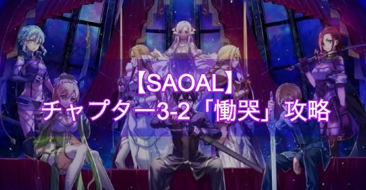 【SAOAL】メインストーリー|チャプター3-2「慟哭」の攻略チャート【アリリコ】