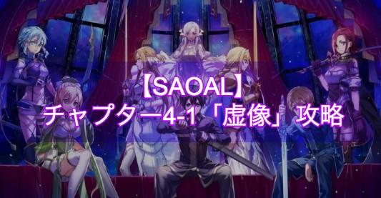 【SAOAL】メインストーリー チャプター4-1「虚像」の攻略チャート【アリリコ】