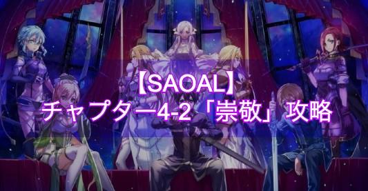 【SAOAL】メインストーリー|チャプター4-2「崇敬」の攻略チャート【アリリコ】