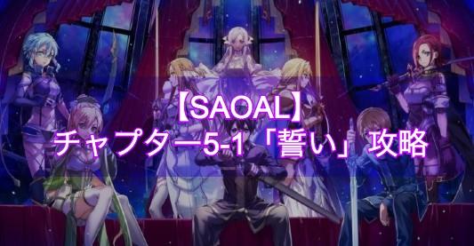 【SAOAL】メインストーリー|チャプター5-1「誓い」の攻略チャート【アリリコ】