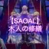 【SAOAL】木人の修繕|依頼クエスト【アリリコ】