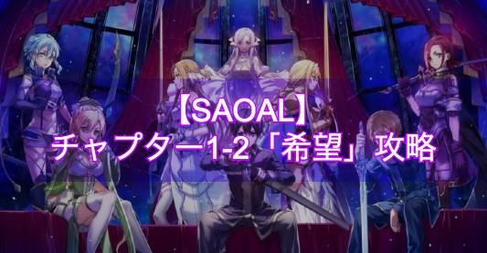 【SAOAL】メインストーリー|チャプター1-2「希望」の攻略チャート【アリリコ】
