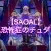 【SAOAL】兎恐怖症のチュダン|依頼クエスト【アリリコ】