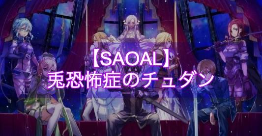 【SAOAL】兎恐怖症のチュダン 依頼クエスト【アリリコ】