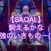 【SAOAL】飼えるかな ー最強のいきものー(完結)|依頼クエスト【アリリコ】